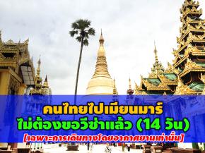 เย้ ๆๆ เมียนมาร์ยกเลิกวีซาสำหรับคนไทย ไปเที่ยวพม่าได้ 14 วัน เริ่ม 11 สค 2558 นี้ (เฉพาะด่านอากาศยาน)