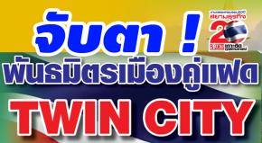"""""""ยุ่น-โสม"""" มั่นใจไทยขุมทองอาเซียน จับตา 'เมืองคู่แฝด"""" แห่ลงลงทุนใหม่ยุคเออีซี"""